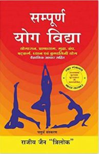 Great Yoga Books, Yoga Related Books